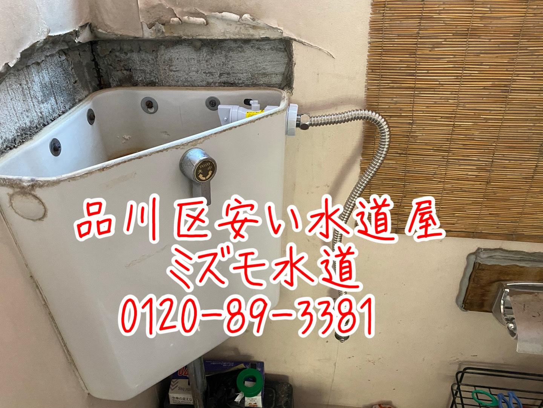 トイレ漏水タンク部品交換品川区大井
