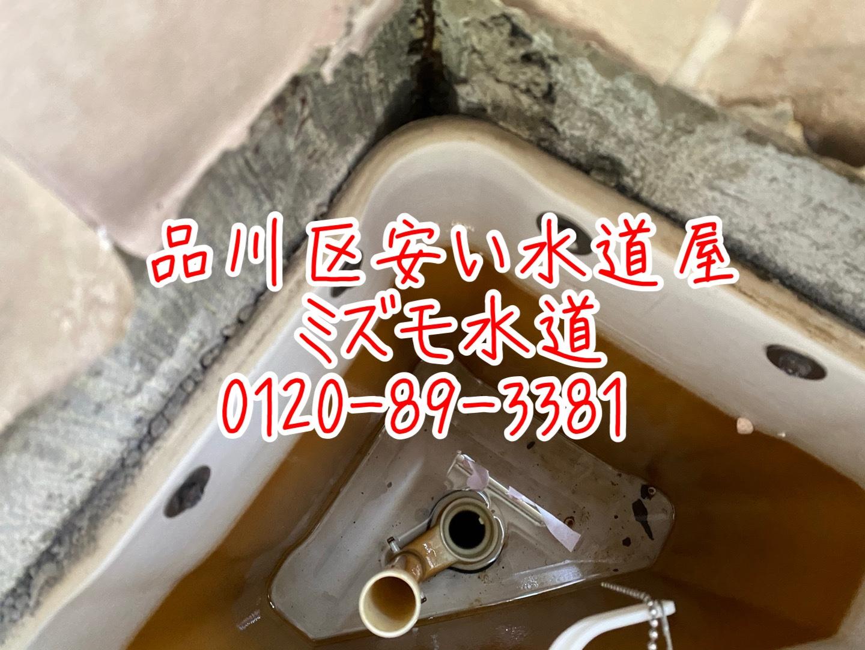品川区ボールタップ交換トイレ水漏れ