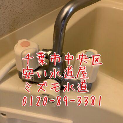 千葉市中央区水漏れパッキン交換