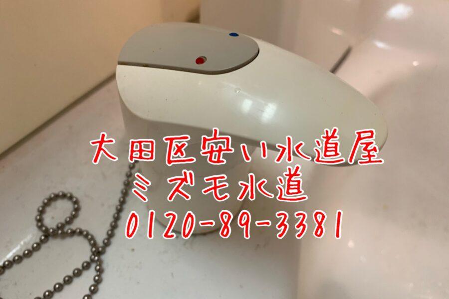 大田区北千束安い水道会社