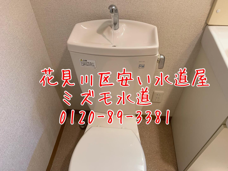 トイレ水漏れ修理花見川区