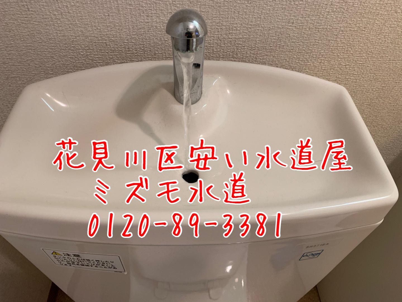 花見川区トイレタンク水漏れ修理