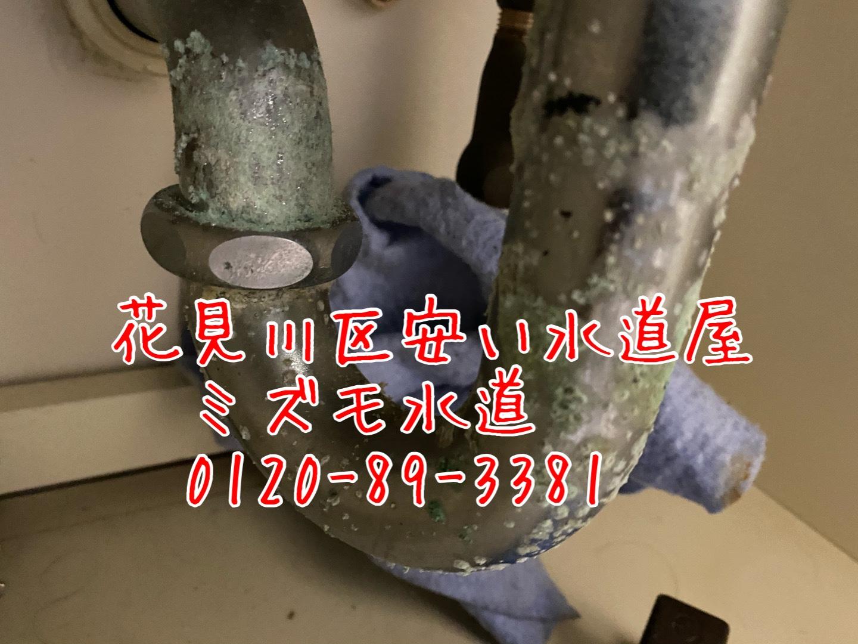洗面パイプ水漏れ修理千葉市花見川区