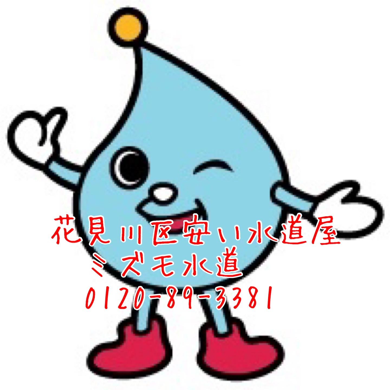 花見川区安い水道屋