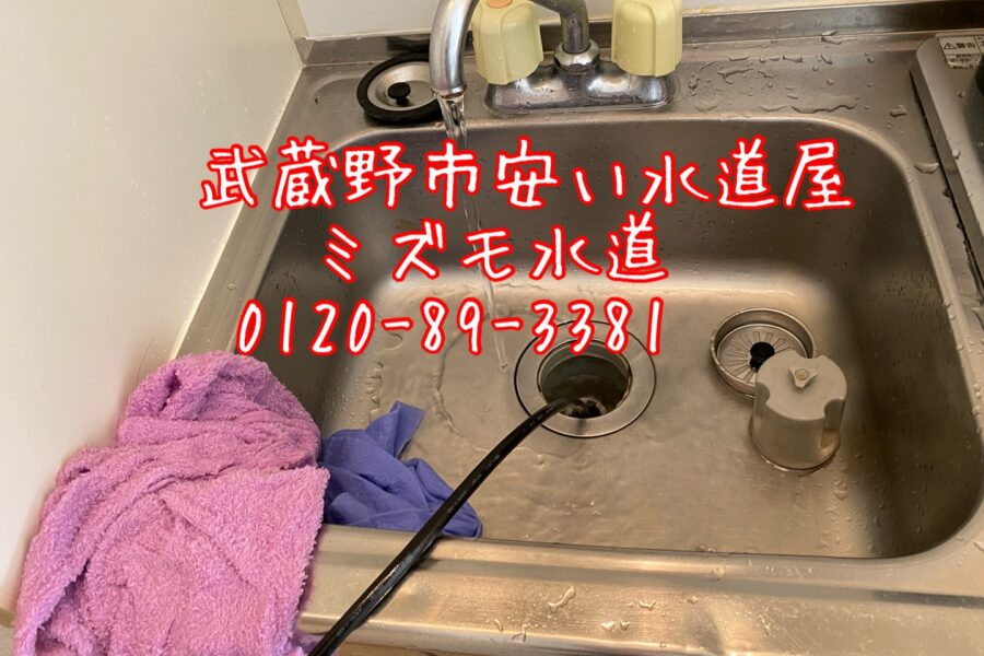 武蔵野市つまり高圧洗浄