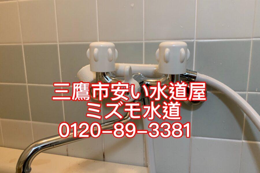 三鷹市蛇口水漏れ修理