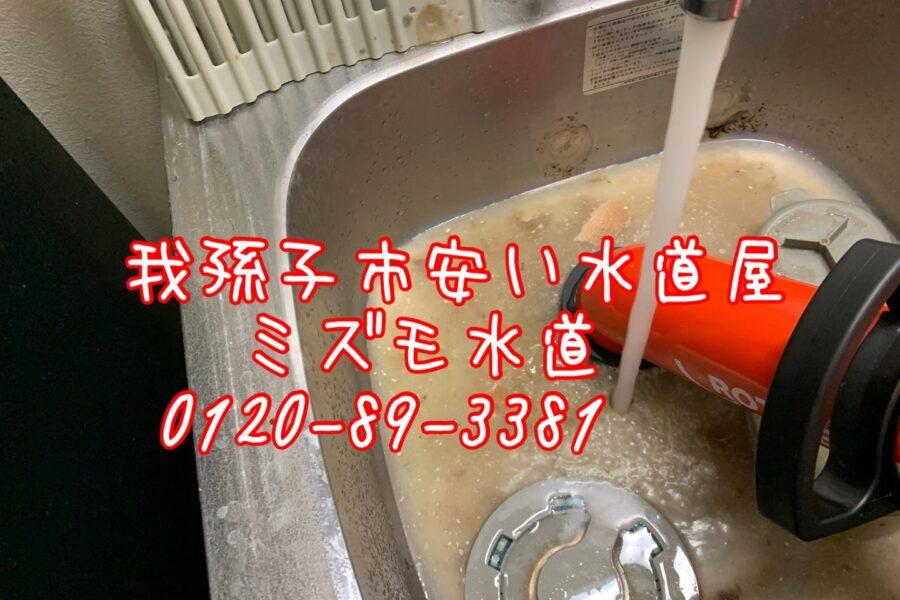 我孫子市水つまり高圧洗浄