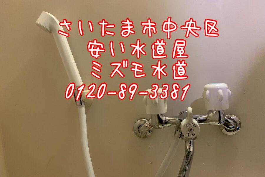 さいたま市中央区安い水道修理