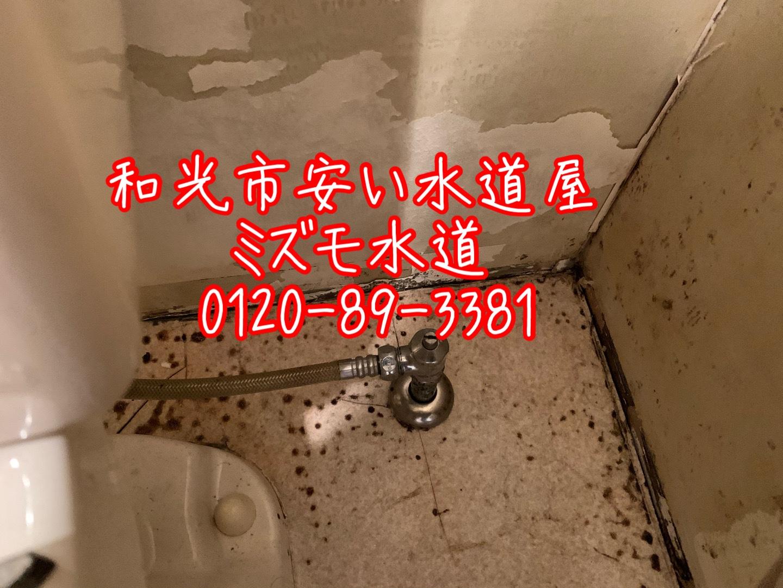 和光市トイレ水道管水漏れ修理