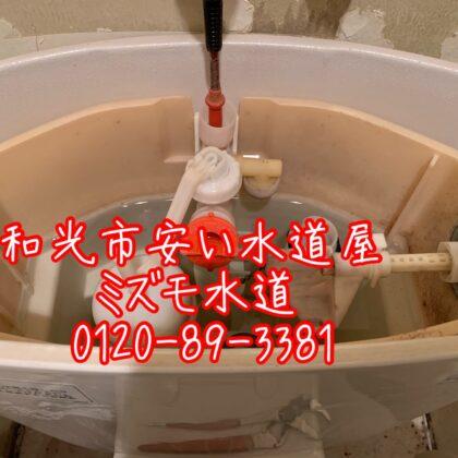 和光市トイレ水漏れ修理水道屋